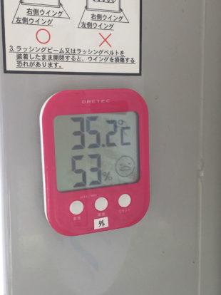 外気温35.2℃