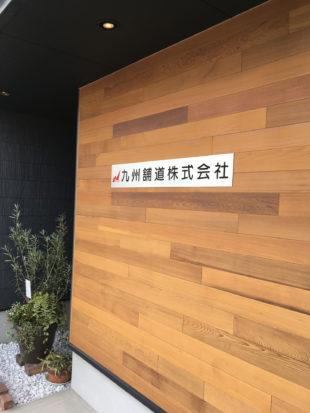 九州舗道様事務所棟の表札